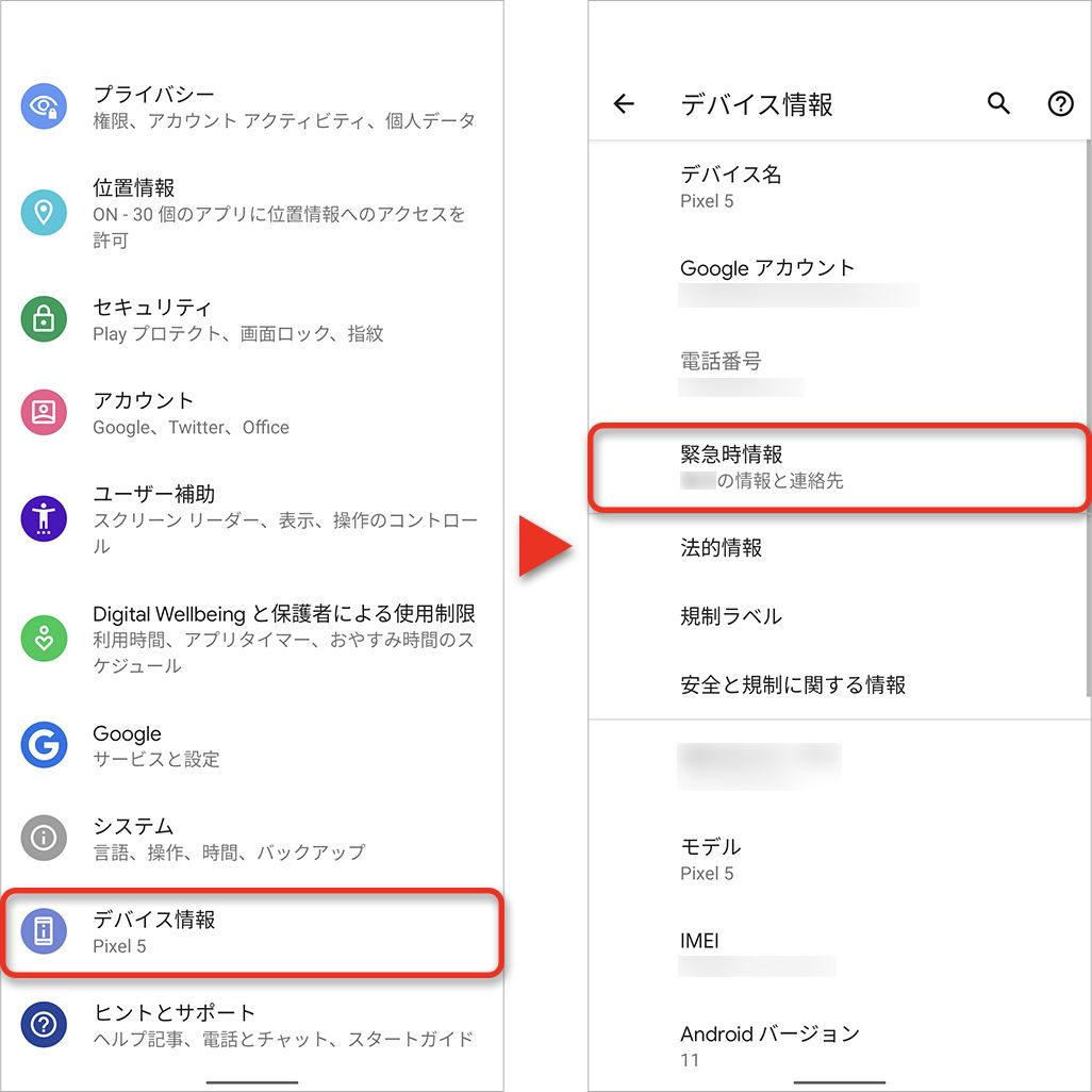 Androidスマホの緊急時情報の登録