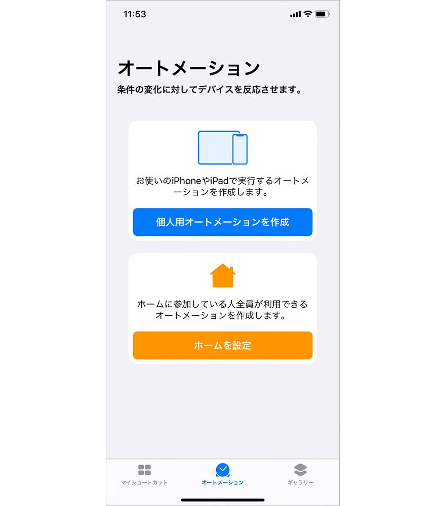 ショートカットアプリ オートメーション画面