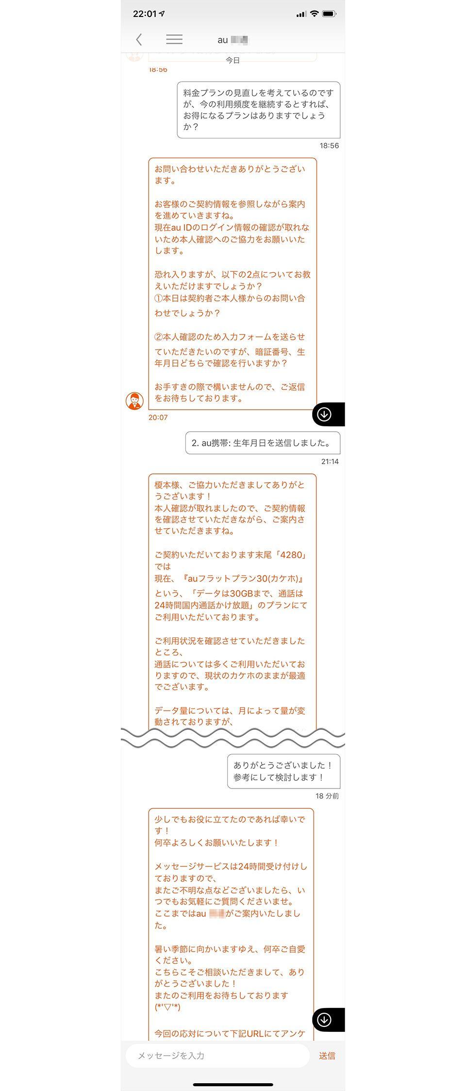 My auアプリのメッセージ相談画面