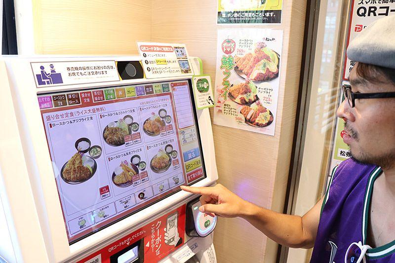 松乃家北小金店の券売機でメニューを選ぶ地主恵亮