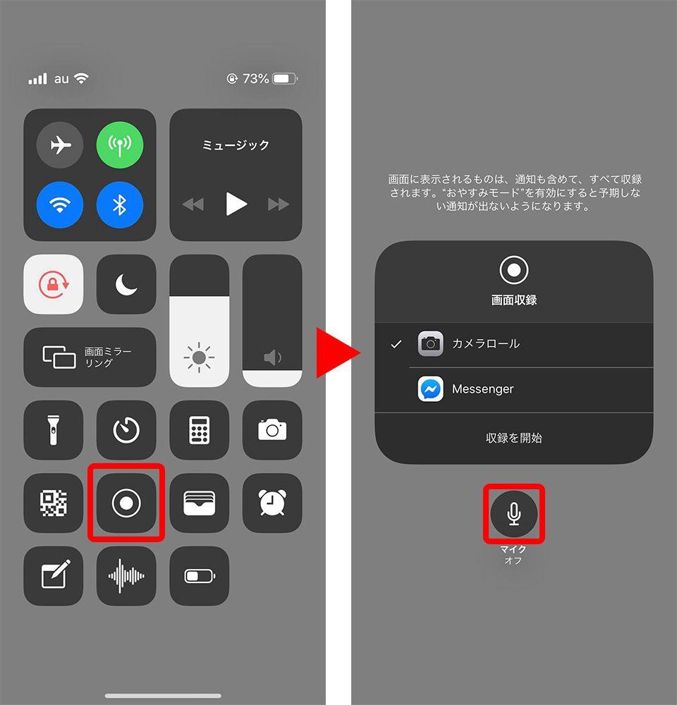 iPhone画面収録のやり方
