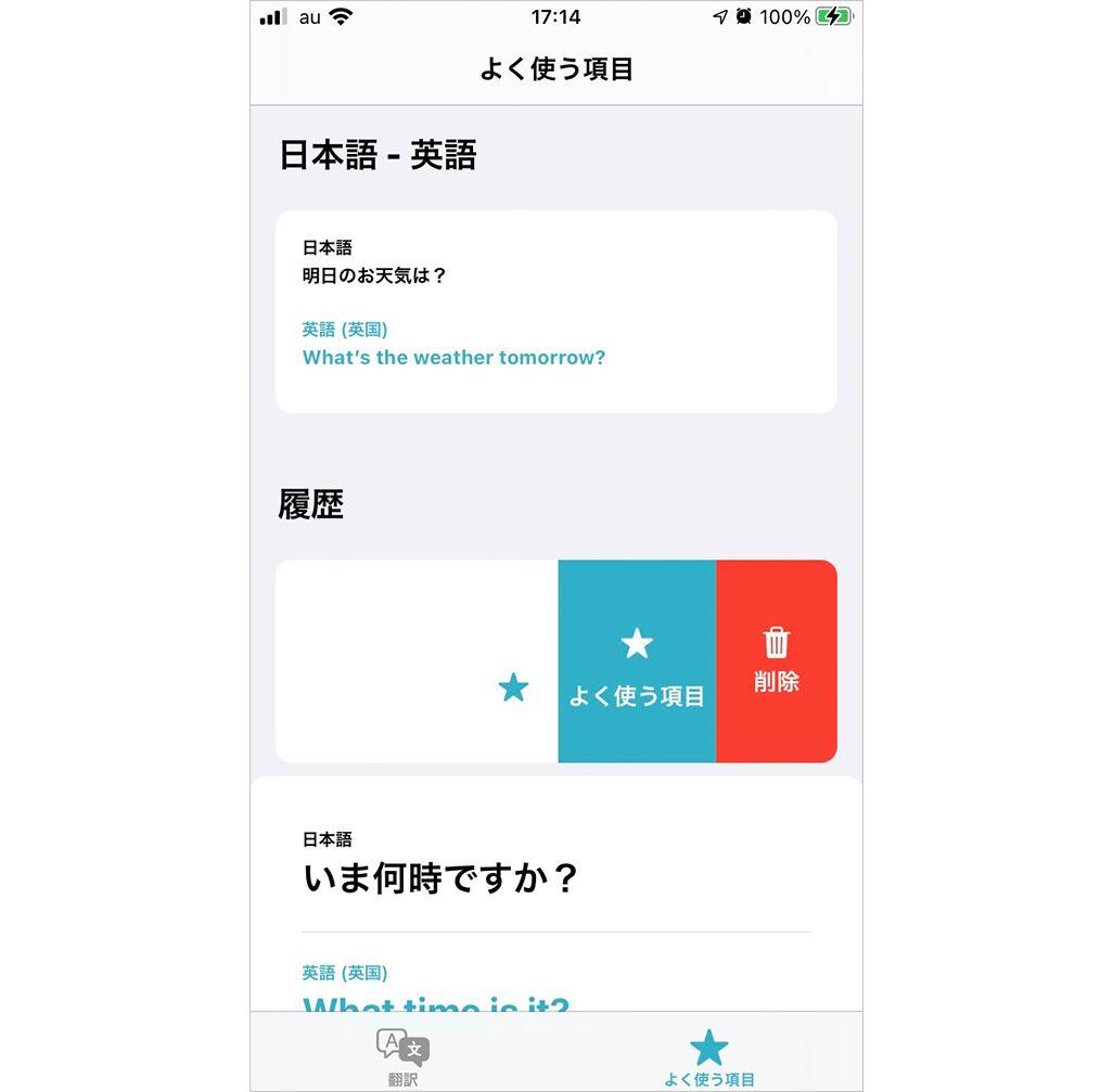 iPhone翻訳アプリ