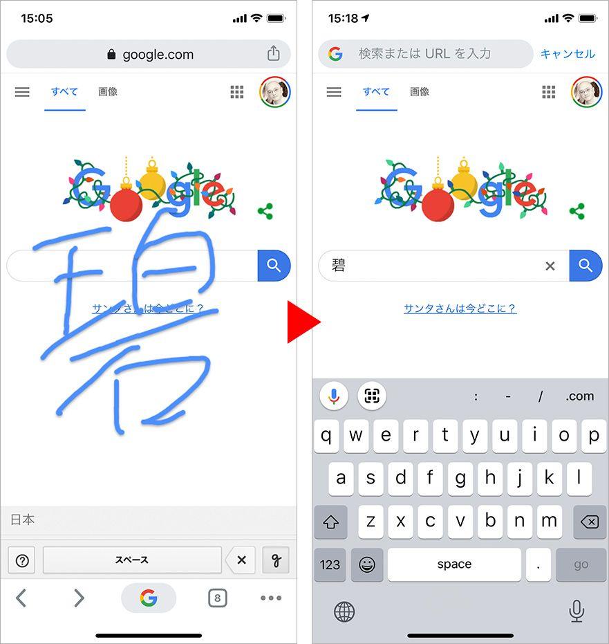 Google手書き入力