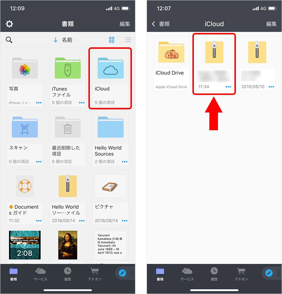 Documents by Readdle zip解凍方法