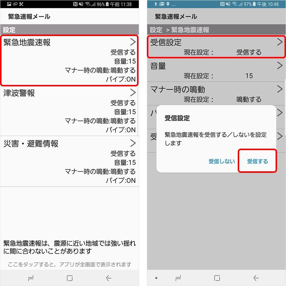 Android 緊急速報メール 受信 設定