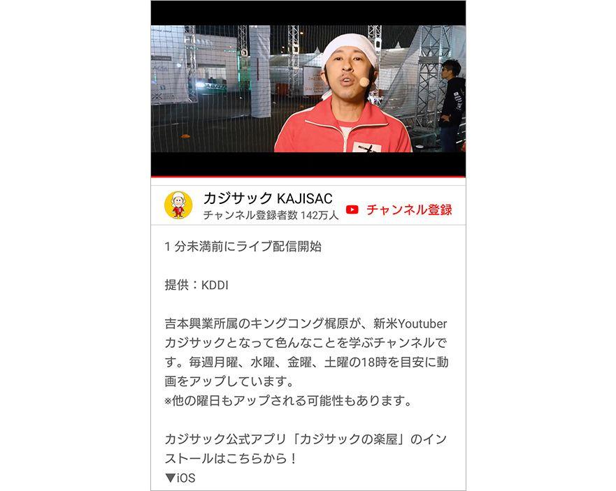 当日のカジサックのYouTube Liveの画面
