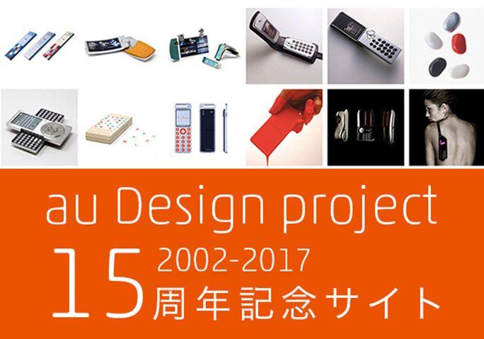 2017年に開設されたau Design project15周年記念サイト