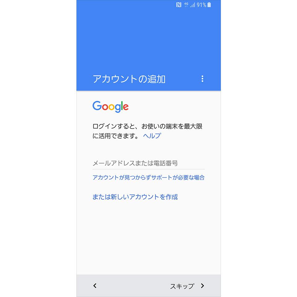 Androidの初期設定/Googleアカウントを登録1