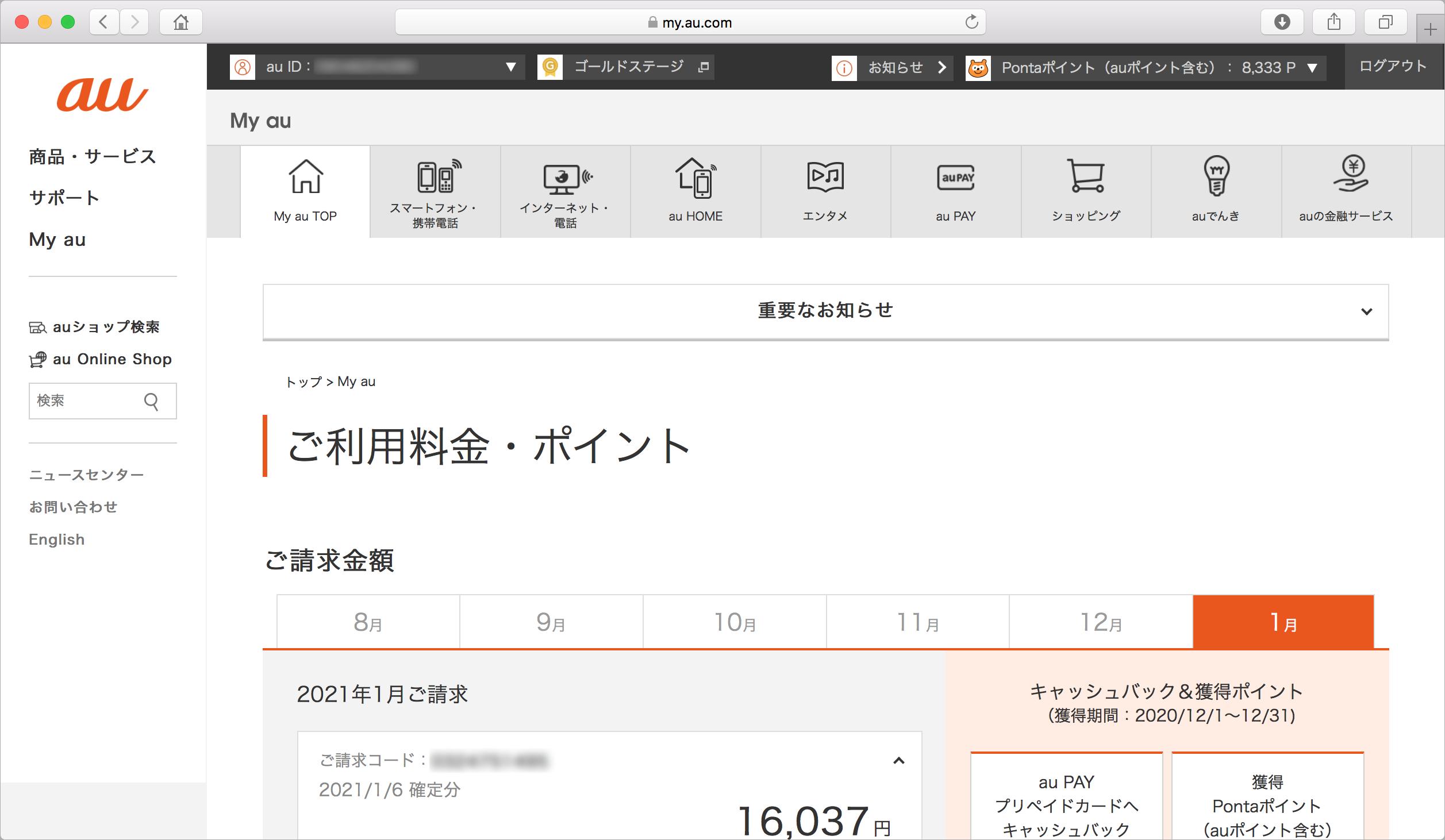 My auアプリのPC版