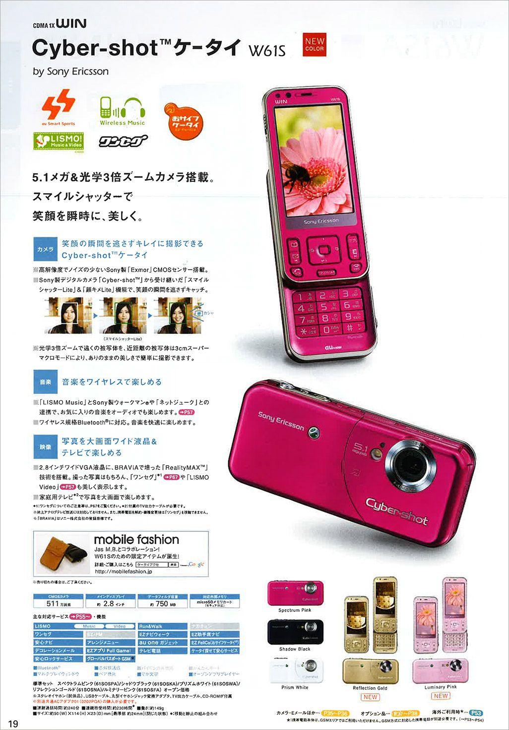 auのソニー製携帯電話Cyber-shot ケータイ W61S