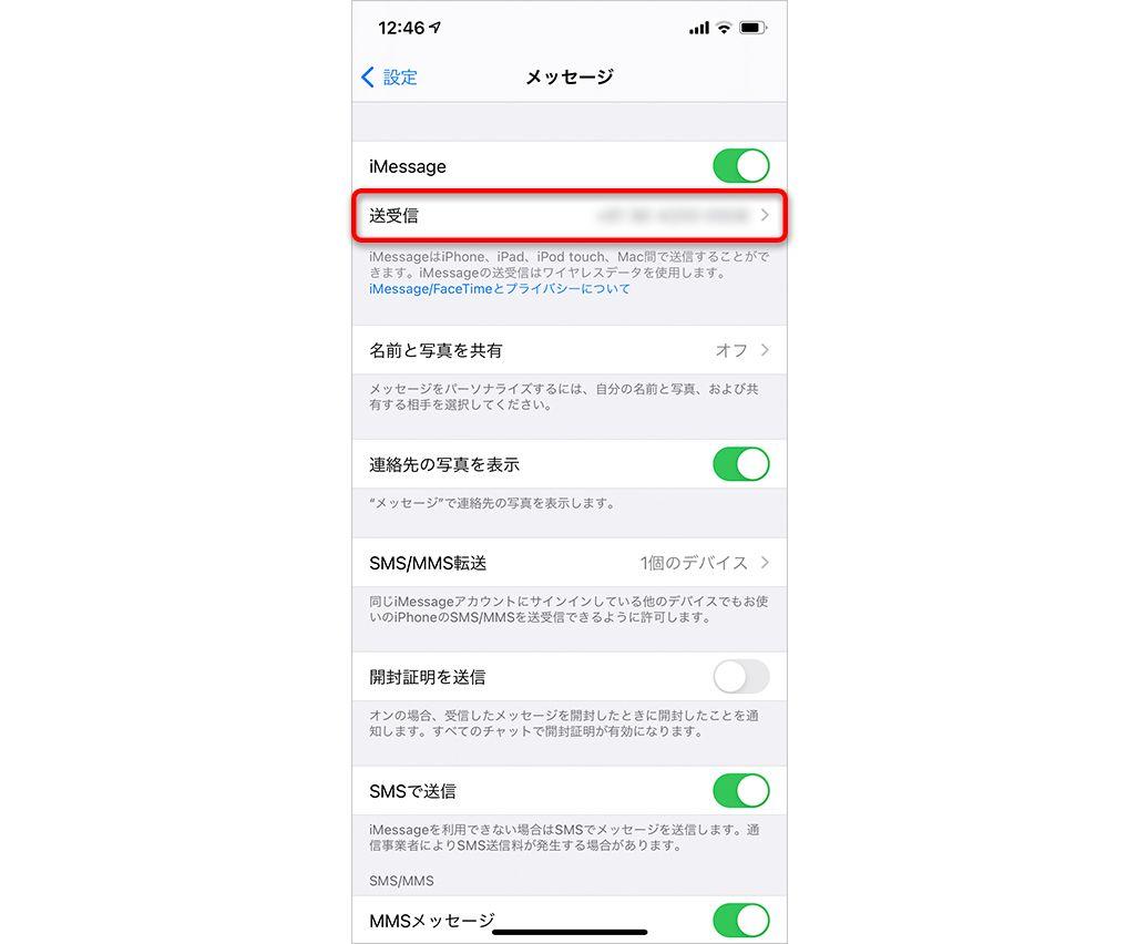 SMS/MMS転送の設定方法