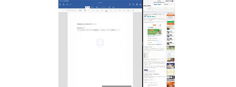 スプリットビュー機能で、2つのアプリを起動して表示しているiPad Pro