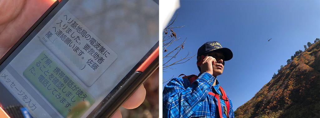 山中に入った山岳救助隊も上空からの電波で通話可能に