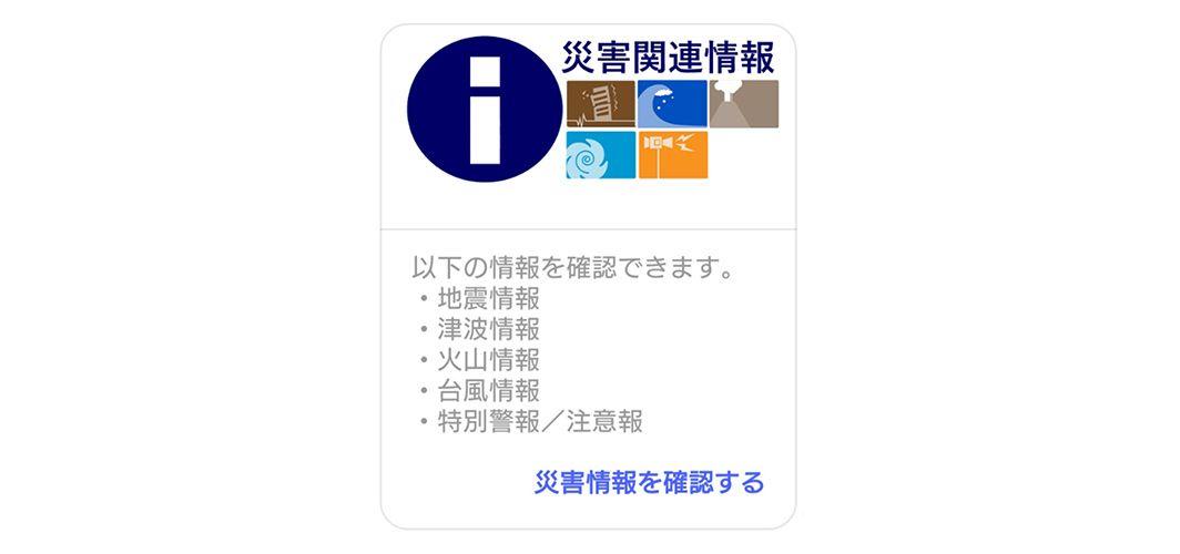 +メッセージ「au災害対策」アカウントの「災害関連情報」タブ