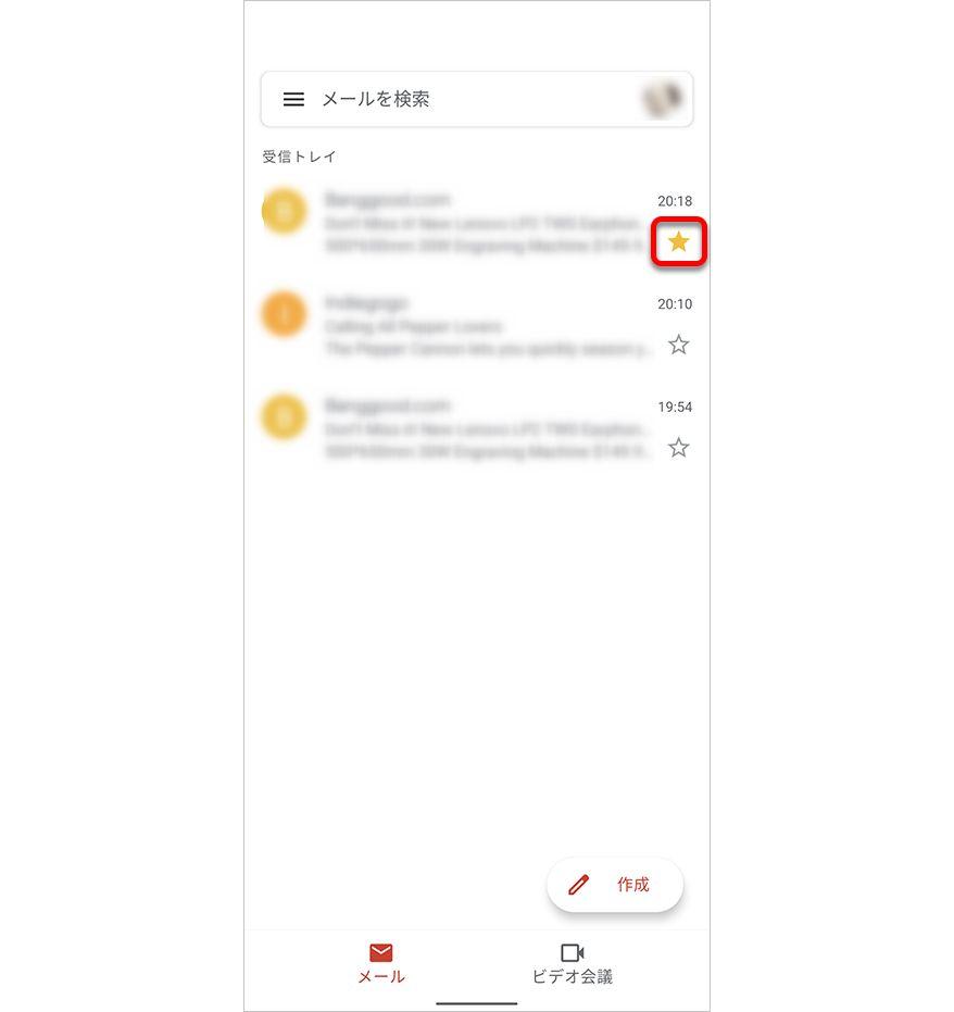 Gmail スター機能