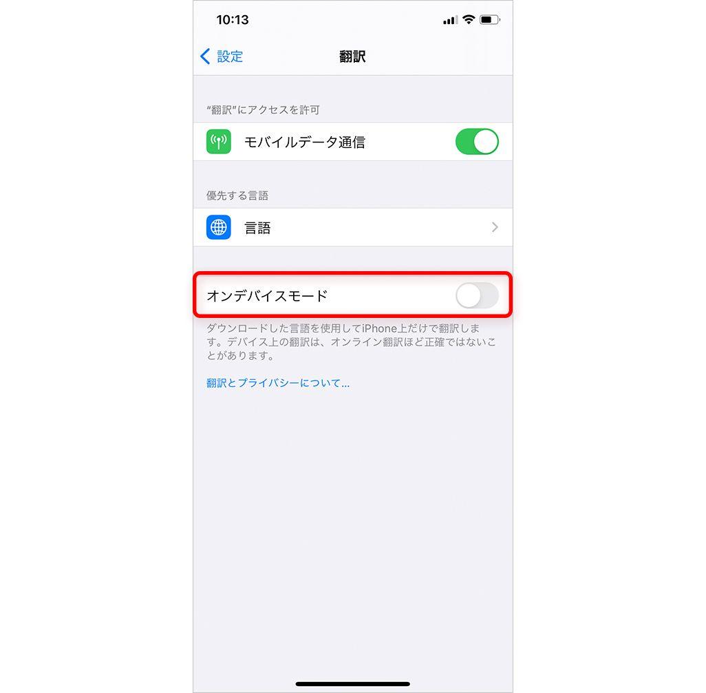 iOS 14の翻訳アプリ
