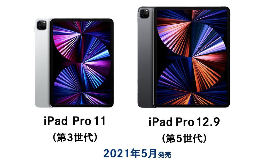 11インチ iPad Pro(第3世代)、12.9インチ iPad Pro(第5世代)