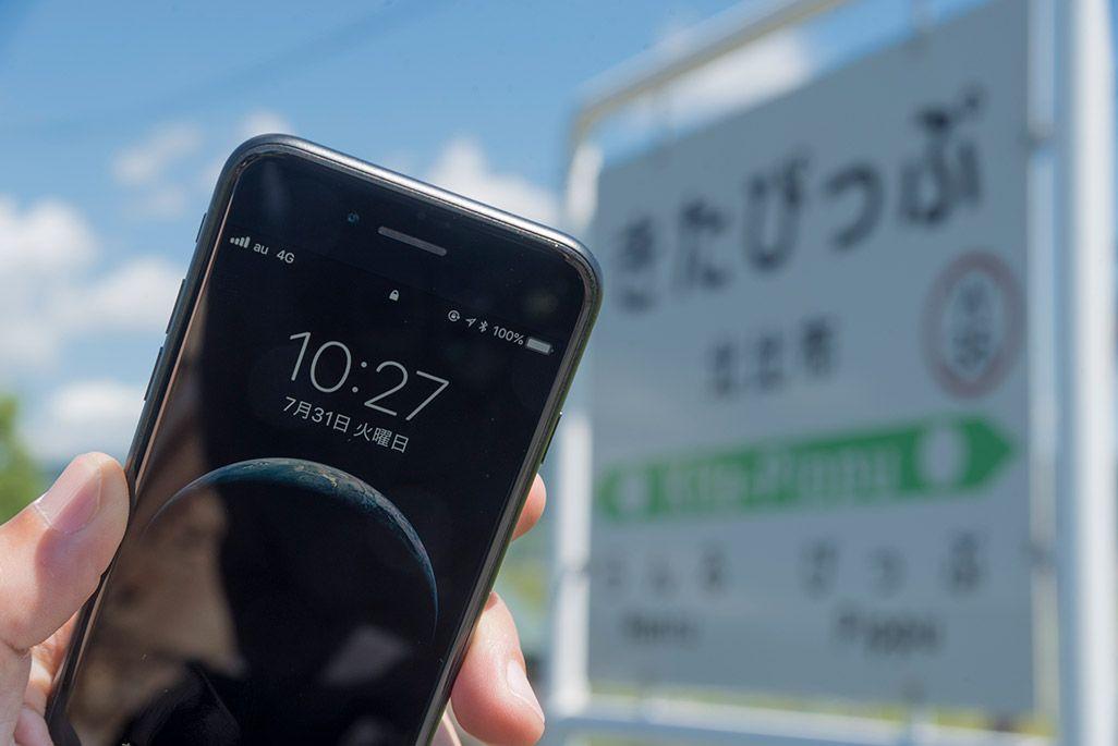 北海道 宗谷本線 北比布駅でかざされたスマートフォン