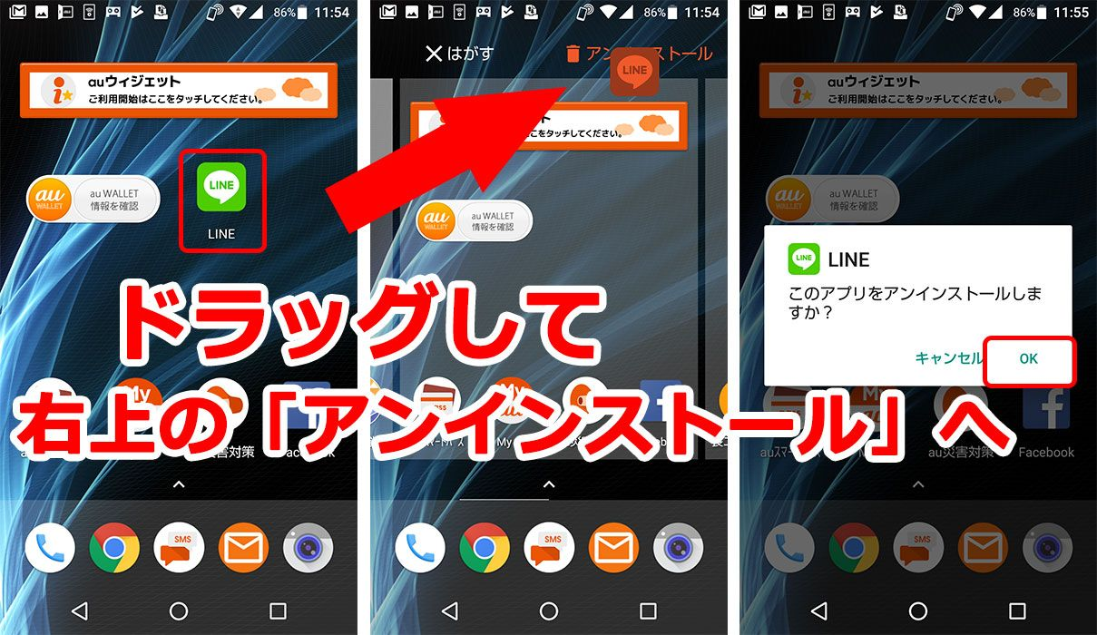 Android アンインストール