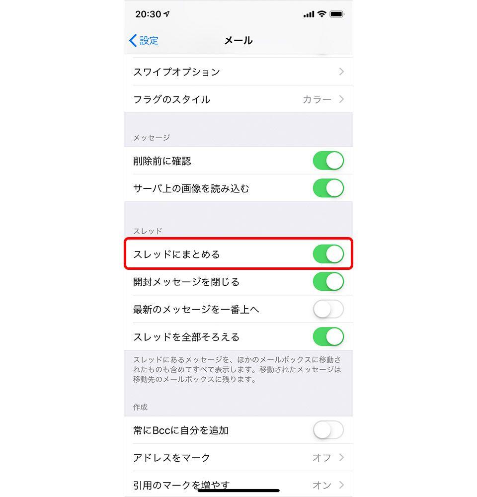 iPhone メール VIP