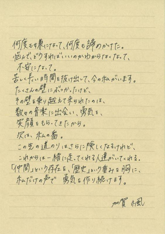 加賀楓の手紙