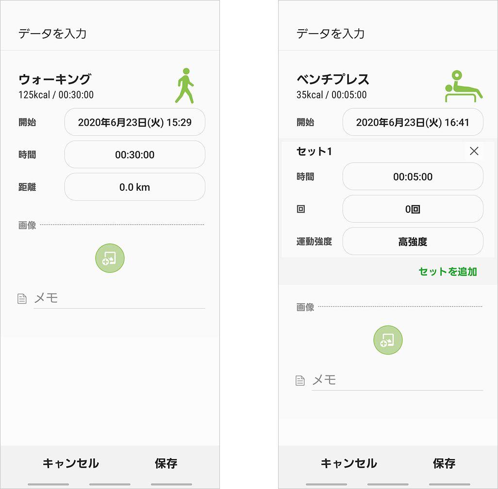 S Healthのエクササイズのデータ入力画面