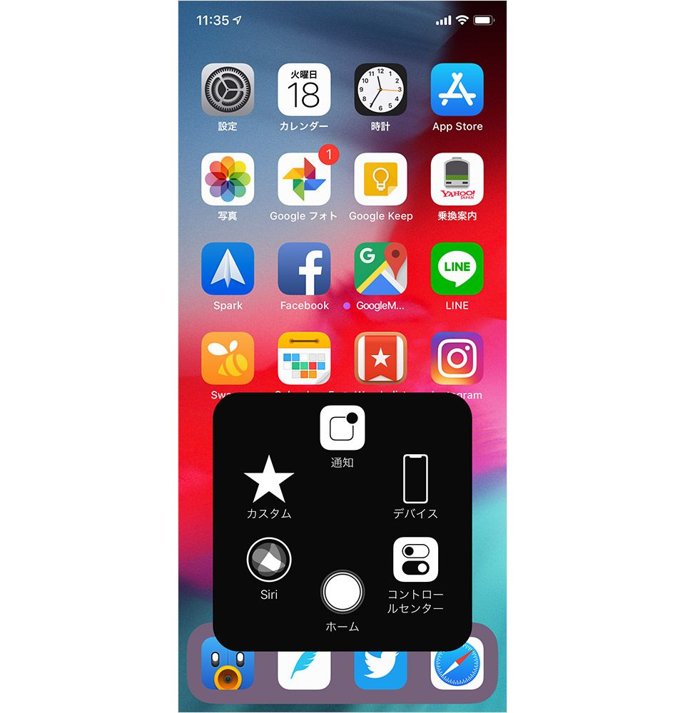 iPhone AssistiveTouch メニュー展開