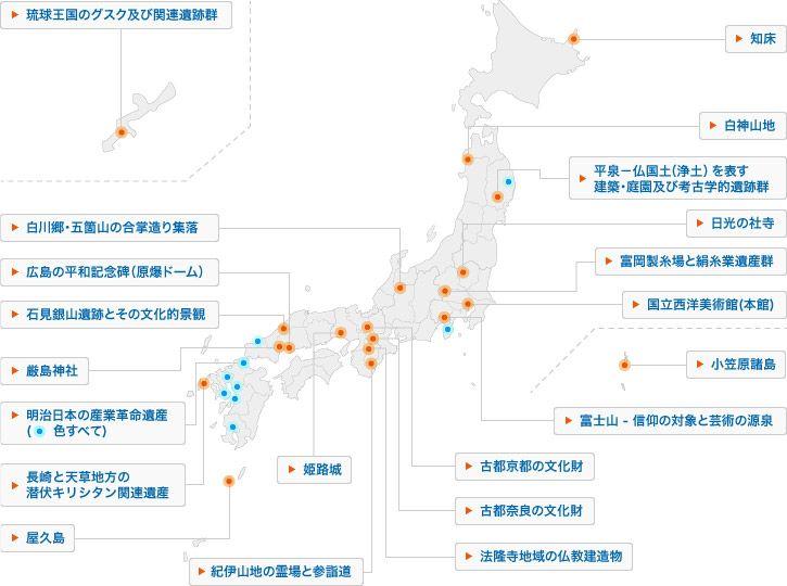 これまでエリア化してきた世界遺産の地図