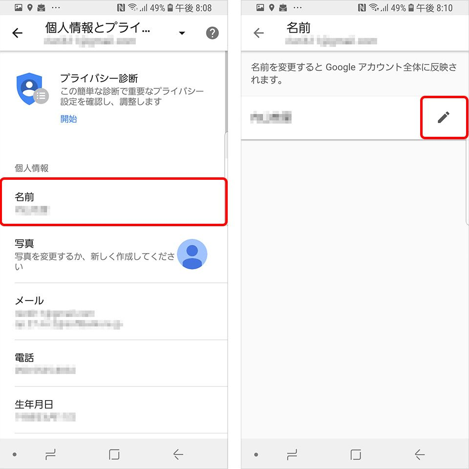 Androidでメールの名前を変更する場合