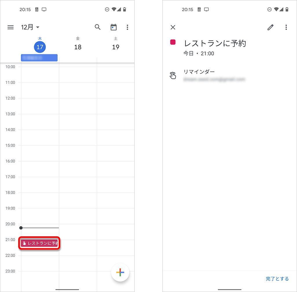 Google カレンダーのリマインダー設定