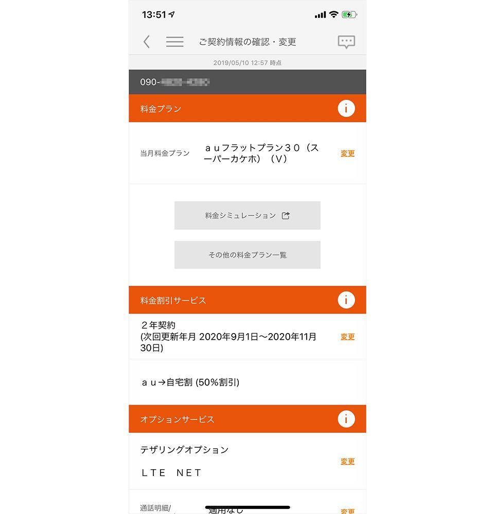 My auアプリの契約情報確認変更画面