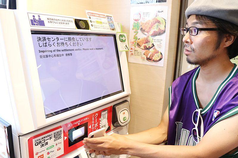 松乃家北小金店の券売機でau PAYで支払いをする地主恵亮