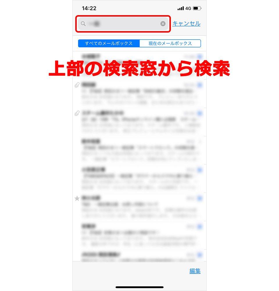 iPhone メール 検索