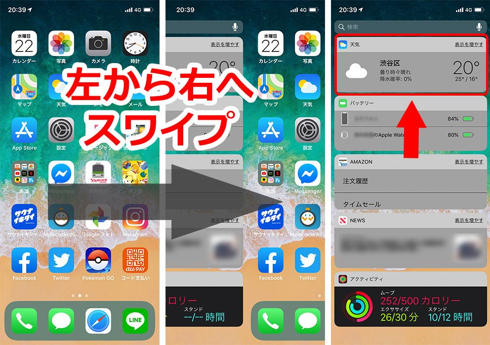 iPhone ウィジェット