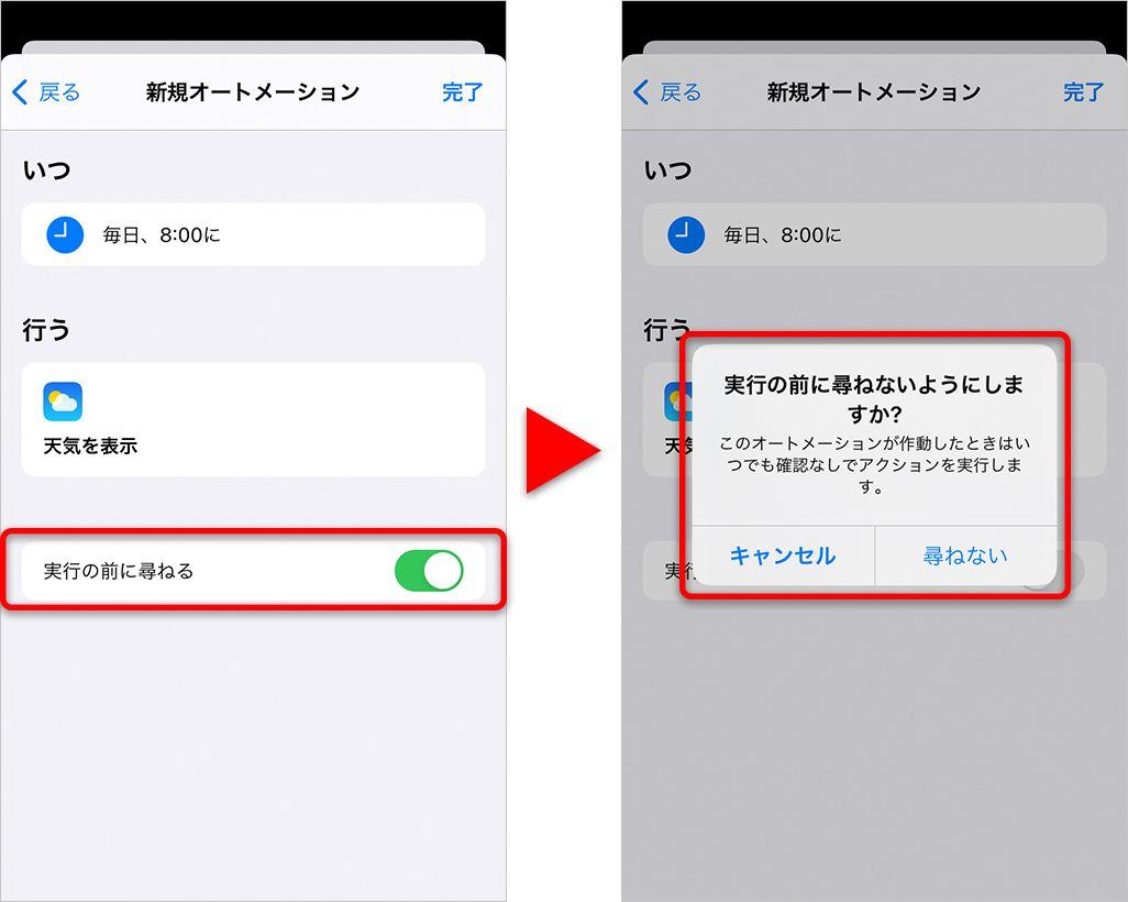 ショートカットアプリの設定方法