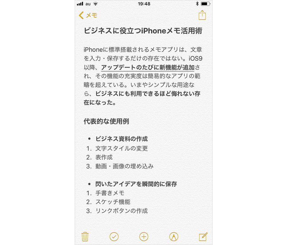 iPhoneメモ帳:文字のスタイルを変えた事例