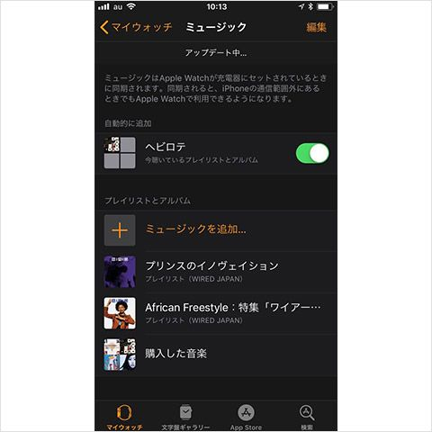 Apple Watch単体でより音楽を楽しめる