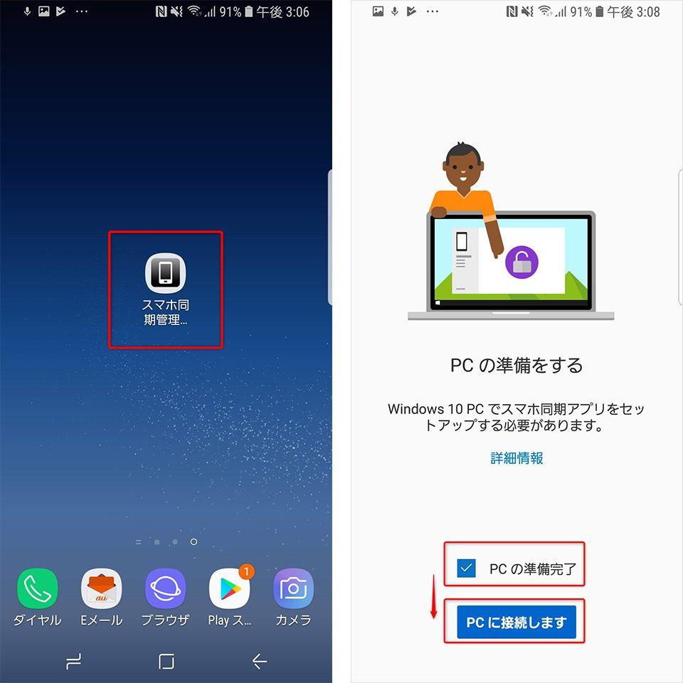 Android 「スマホ同期」管理アプリ 設定