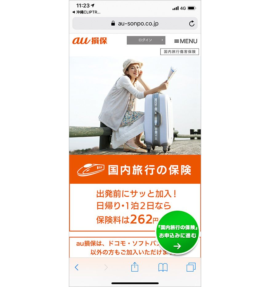 沖縄CLIP トリップの「国内旅行保険契約(au損保)」