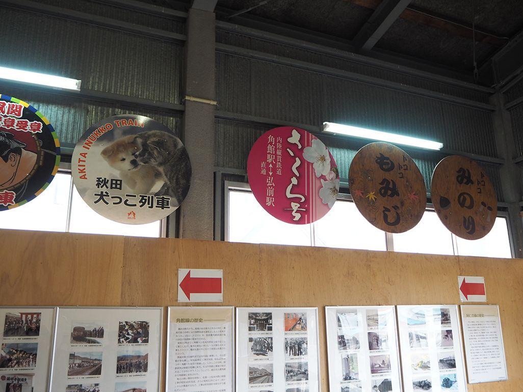 秋田内陸線資料館