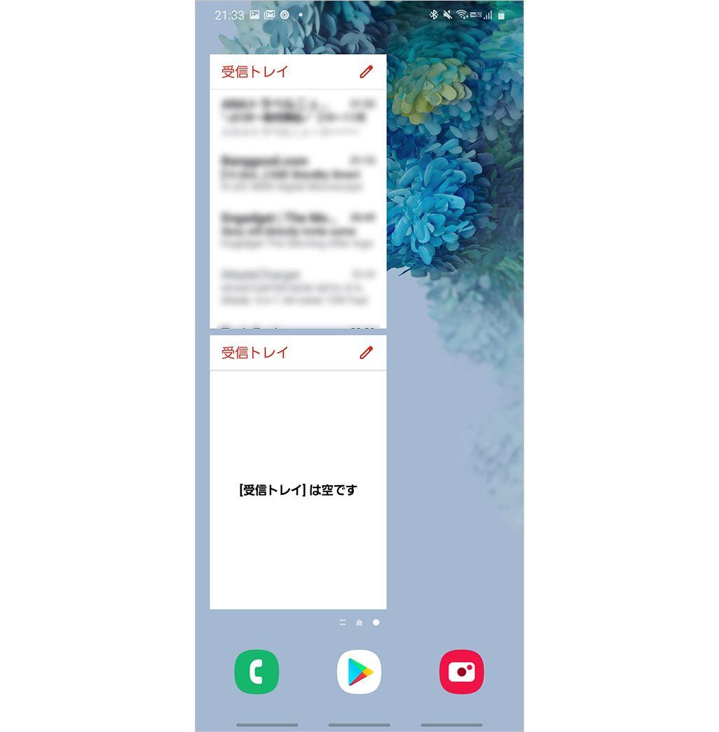 Gmailのウィジェット