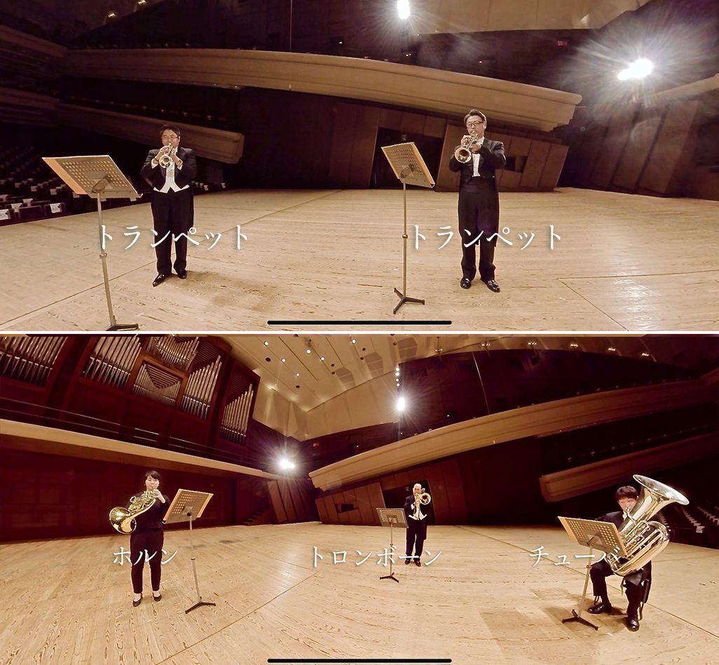 「音のVR」新日本フィル金管五重奏より