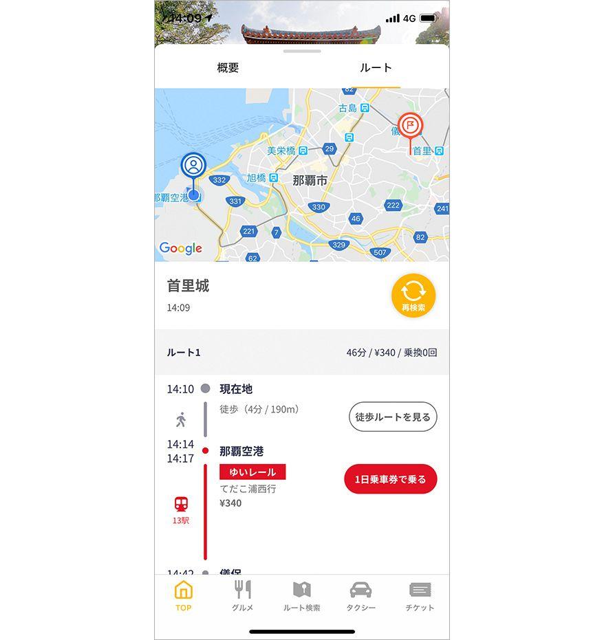 沖縄CLIP トリップの「ルート」検索