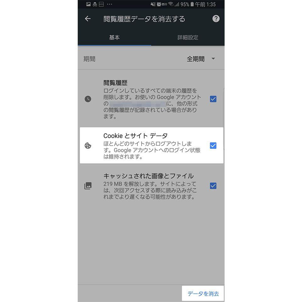 Chromeでサイトデータを削除する画面