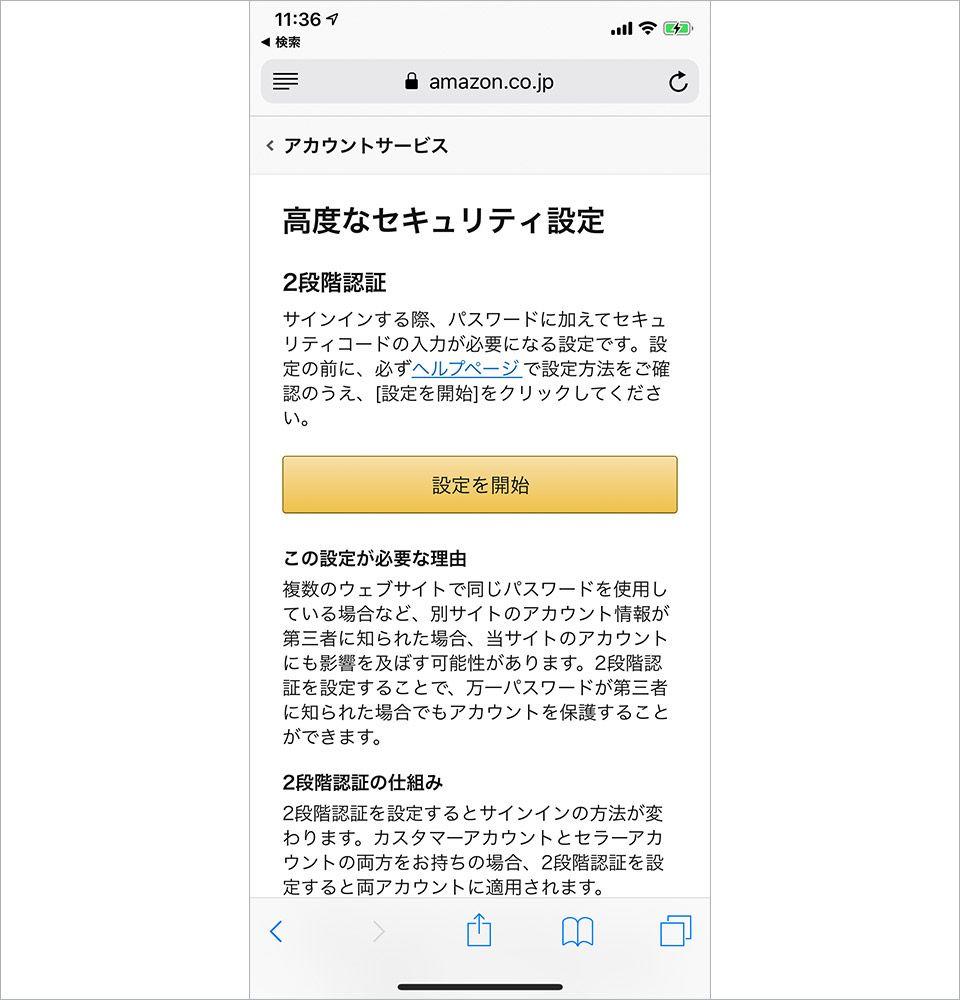 Amazonの二段階認証の設定画面