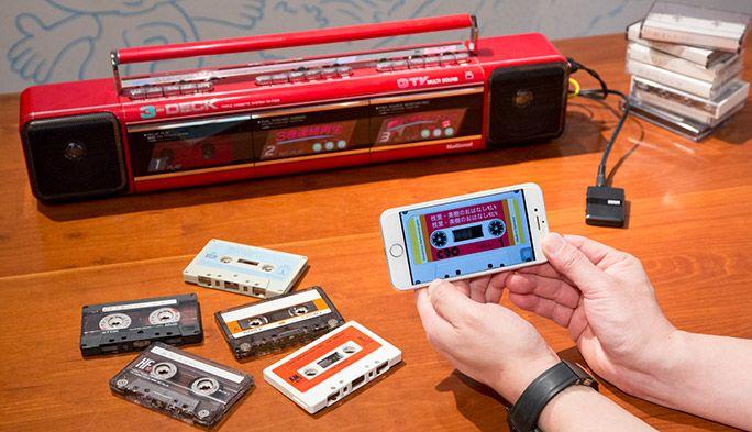 カセットテープをデータ化