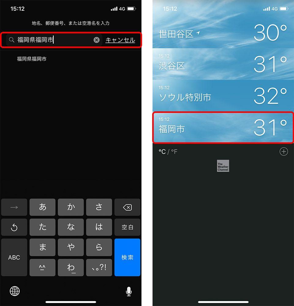 iPhone 天気アプリ 地域 追加