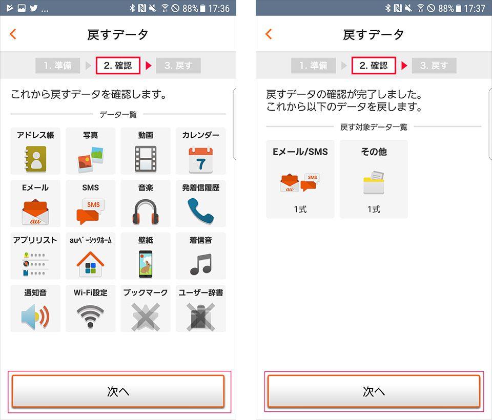 「au データお預かり」アプリを使った復元方法3