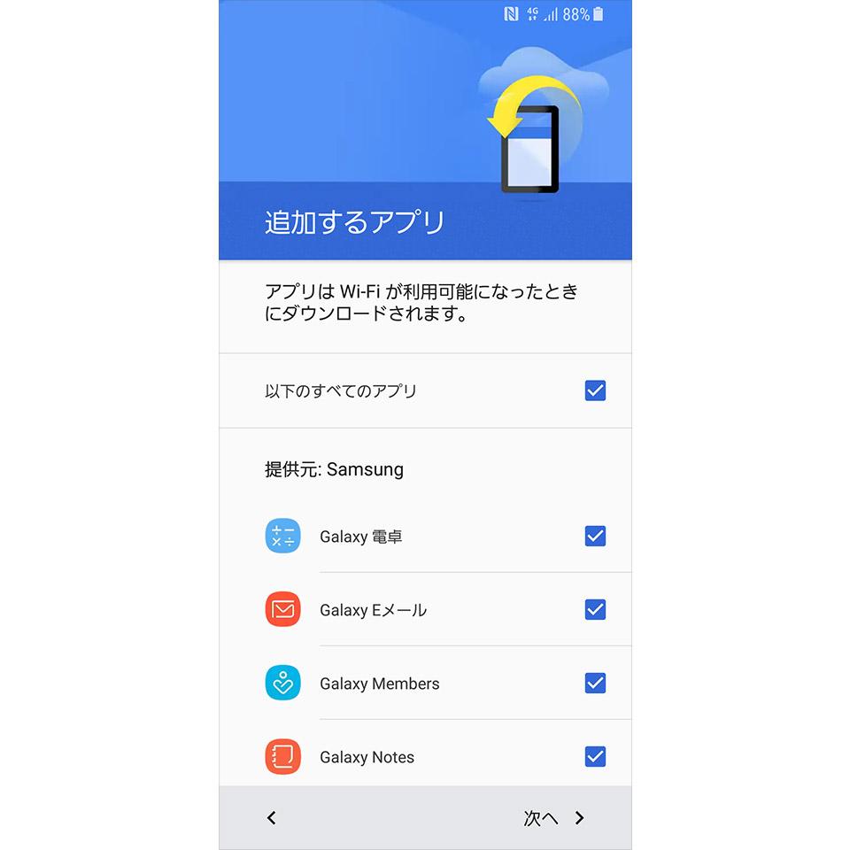 Androidの初期設定/追加するアプリの選択