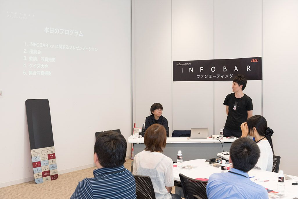 INFOBARファンミーティング新宿の開会